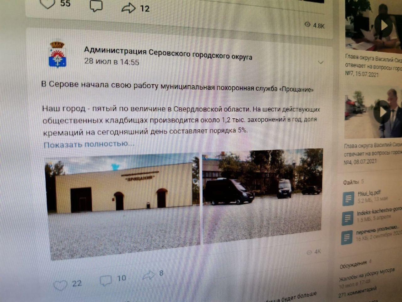 Для социальной поддержки серовчан открыли муниципальную похоронную службу