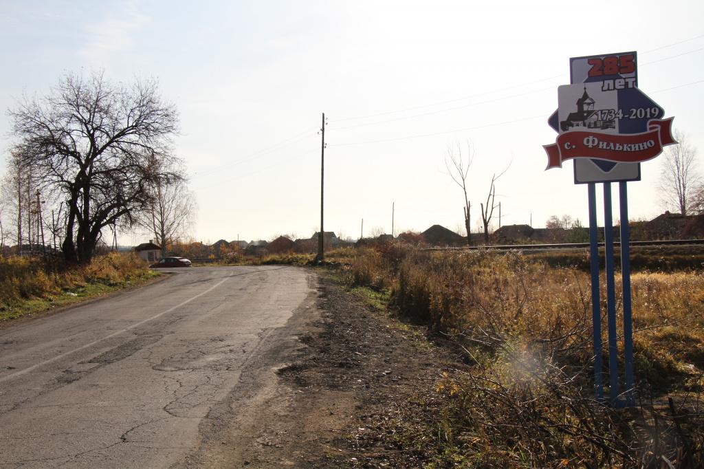 Власти Серова установили стелу, посвященную 285-летию села Филькино